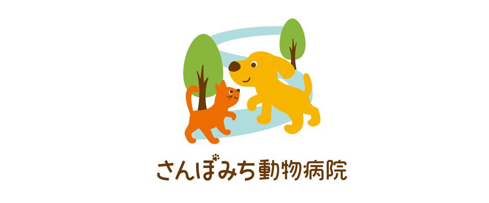 さんぽみち動物病院5